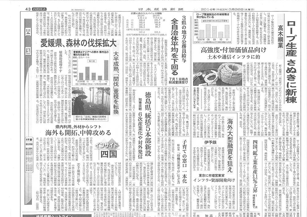 日経工業新聞 2014年3月26日