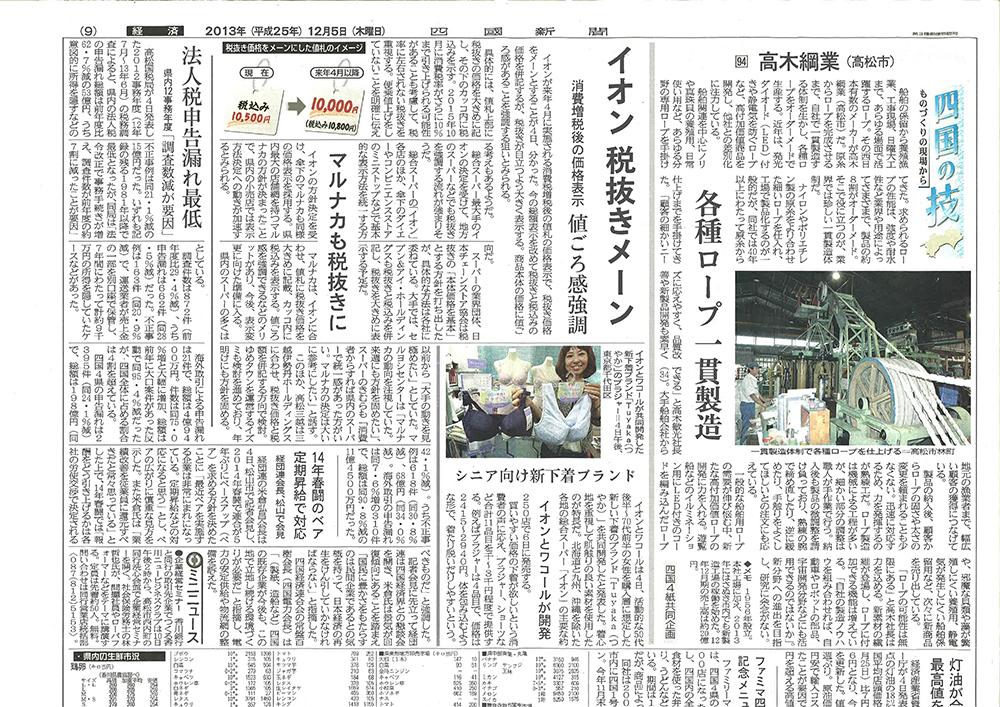 四国新聞 2013年12月5日