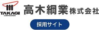 高木綱業株式会社採用サイト