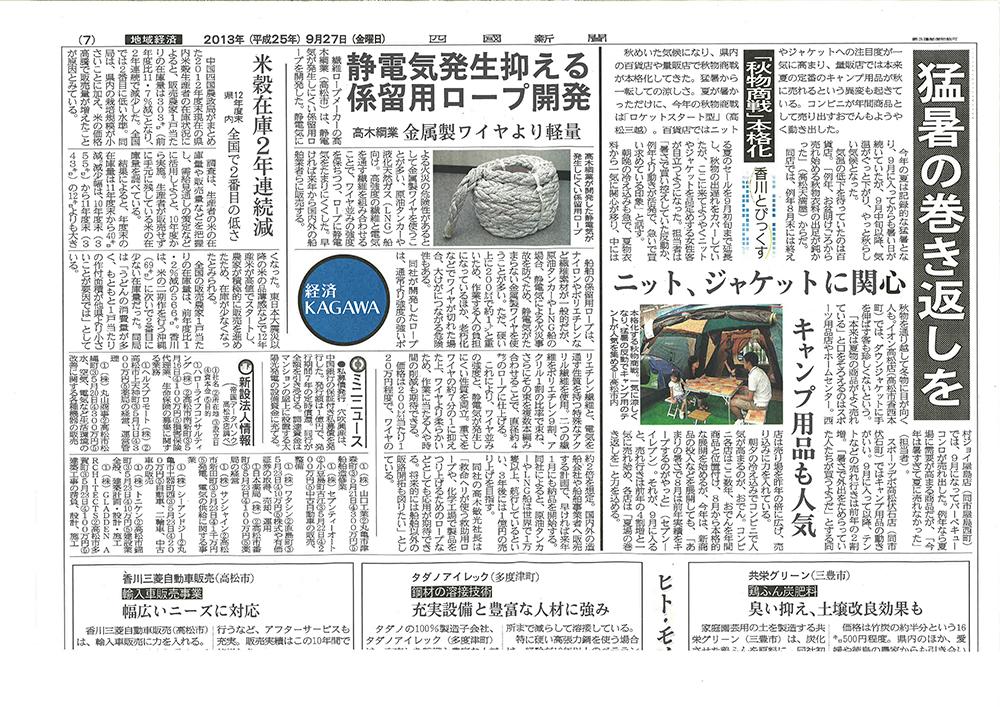 shikoku20130927
